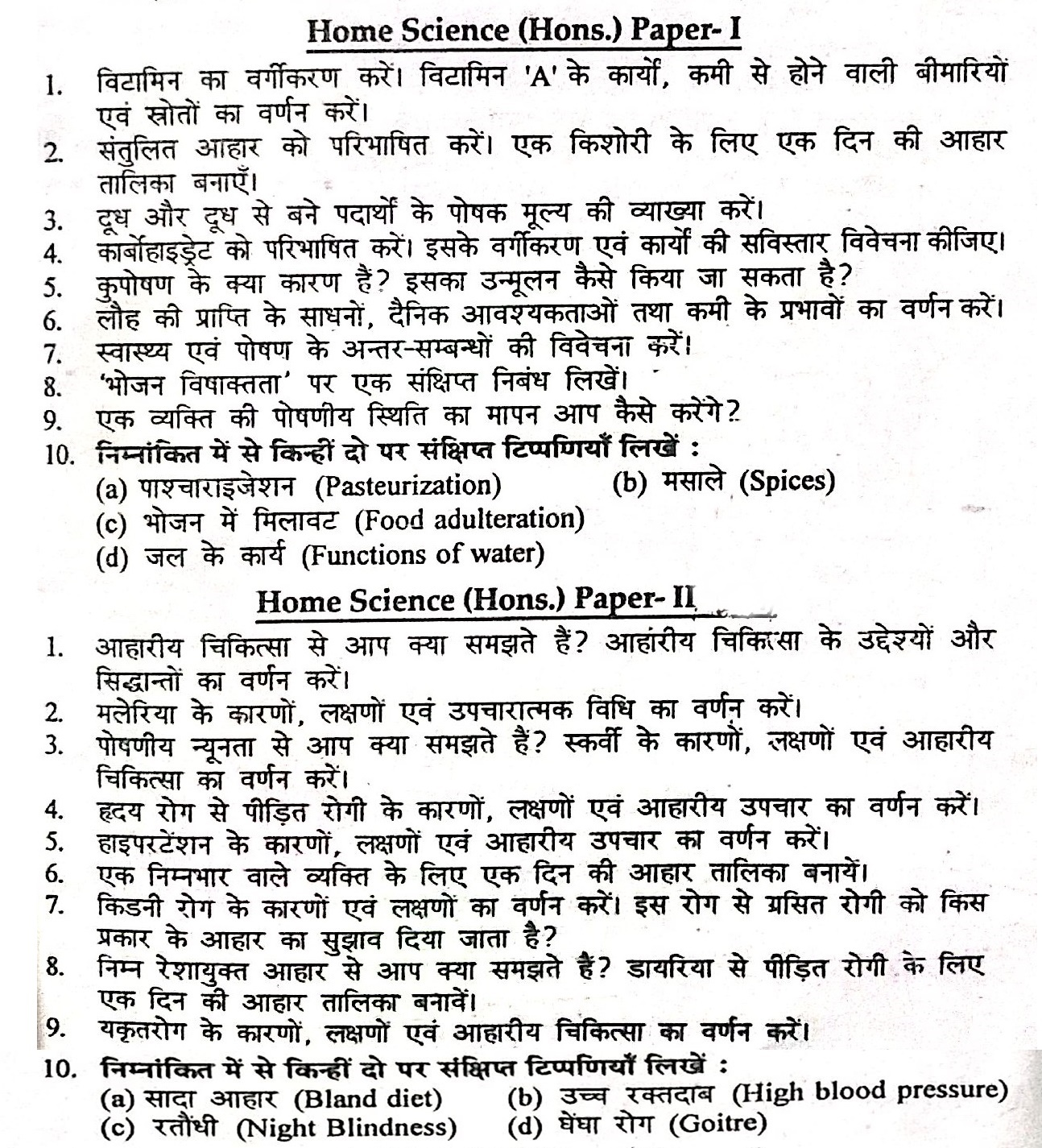 BRABU Old Question Paper 2016 Home Science (Hons ) B A  Part